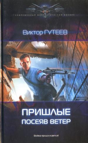 Гутеев Виктор - Посеяв ветер