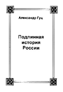 Гуц Александр - Подлинная история России. Записки дилетанта