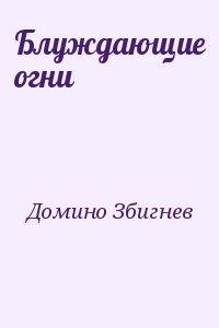Домино Збигнев - Блуждающие огни