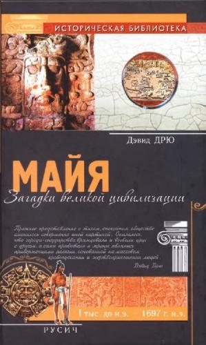 Дрю Дэвид - Майя. Загадки великой цивилизации
