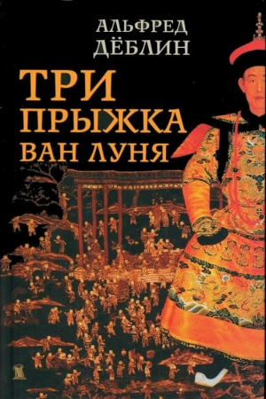 Дёблин Альфред - Три прыжка Ван Луня. Китайский роман