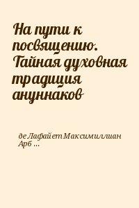 де Лафайет Максимиллиан, Арбель Илиль - На пути к посвящению. Тайная духовная традиция ануннаков
