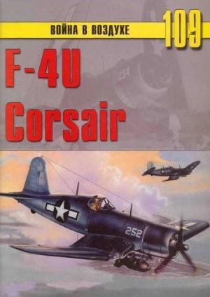 Иванов С. - F4U Corsair