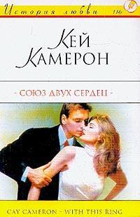 Камерон Кей - Союз двух сердец