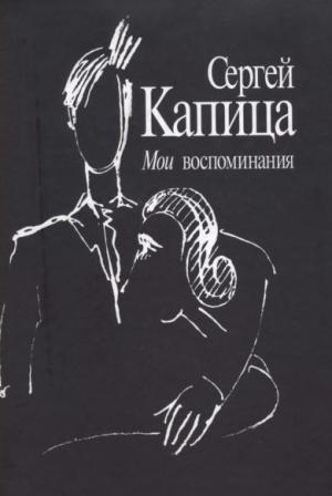 Капица Сергей - Мои воспоминания