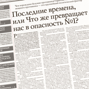 Кургинян Сергей - Суть Времени 2013 № 23 (10 апреля 2013)