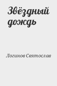 Логинов Святослав - Звёздный дождь