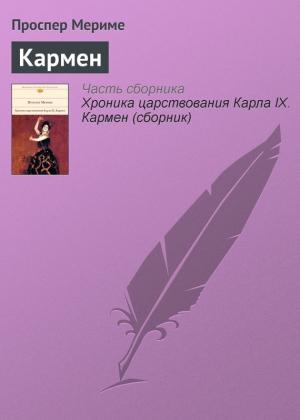 Мериме Проспер - Кармен