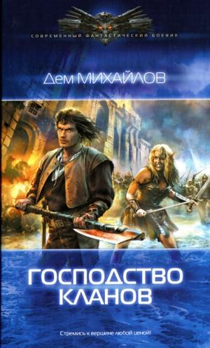 Михайлов Дем - Господство кланов