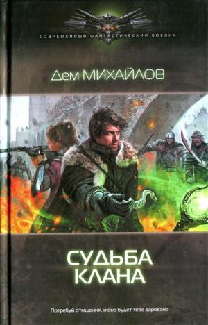 Михайлов Дем - Судьба клана