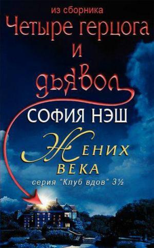 Нэш София - Жених века