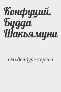 Ольденбург Сергей - Конфуций. Будда Шакьямуни