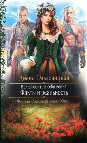 Ольховицкая Диана - Факты и реальность