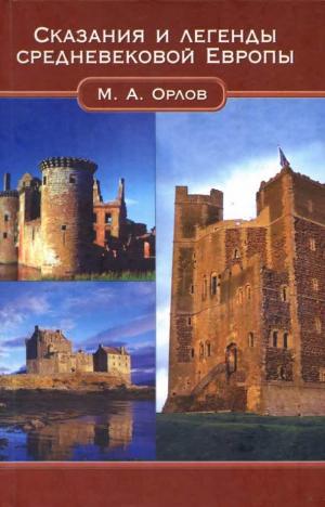 Орлов Марк - Сказания и легенды Средневековой Европы