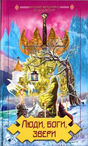 Оссендовский Антоний - Люди, боги, звери