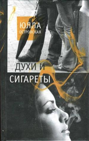 Островская Юлла - Духи и сигареты