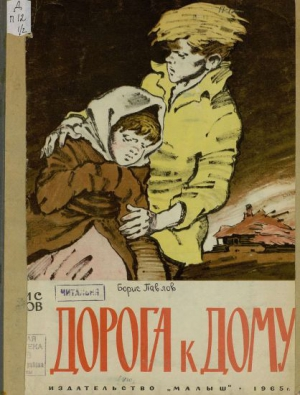 Павлов Борис - Дорога к дому