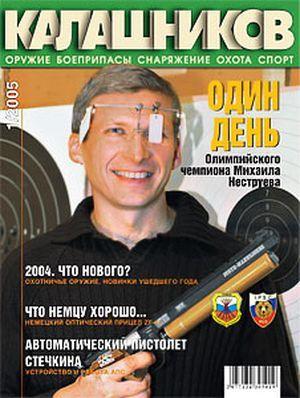 Папков Алексей - Springfield М1903