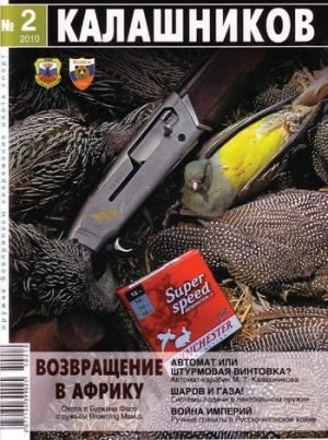Пономарёв Юрий - Автомат или штурмовая винтовка?
