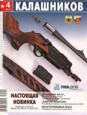 Пономарёв Юрий - На замену АК-47…