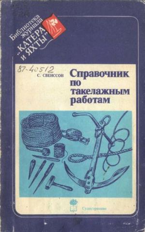 Свенссон C. - Справочник по такелажным работам