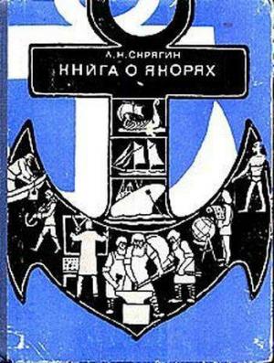 Скрягин Лев - Книга о якорях