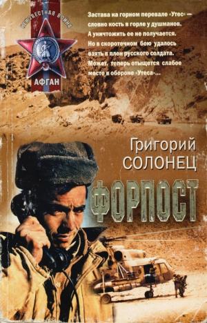 Солонец Григорий - Форпост
