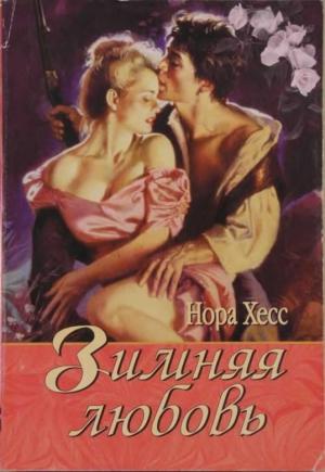 Хесс Нора - Зимняя любовь