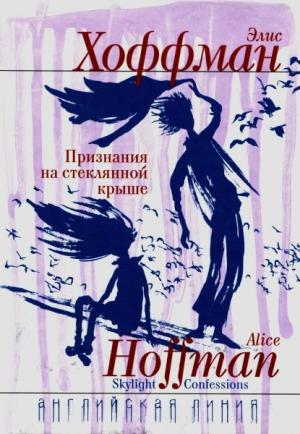 Хоффман Элис - Признания на стеклянной крыше