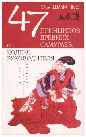 Шминке Дон - 47 принципов древних самураев, или Кодекс руководителя