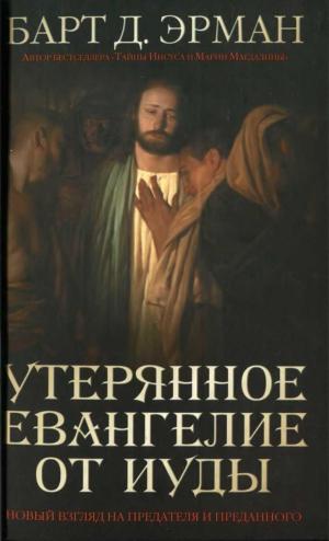 Эрман Барт - Утерянное Евангелие от Иуды. Новый взгляд на предателя и преданного