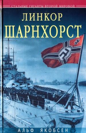 Якобсен Альф - Линкор «Шарнхорст»