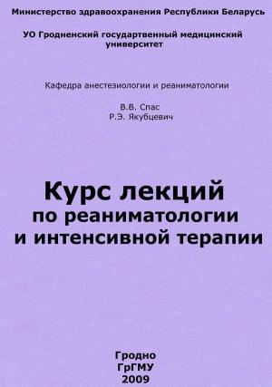 Спас Владимир - Курс лекций по реаниматологии и интенсивной терапии