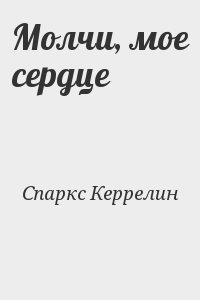 Спаркс Керрелин - Молчи, мое сердце