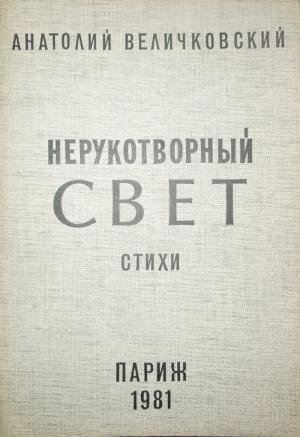 Величковский Анатолий - Нерукотворный свет