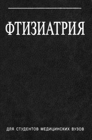 Гельберг Илья - Фтизиатрия