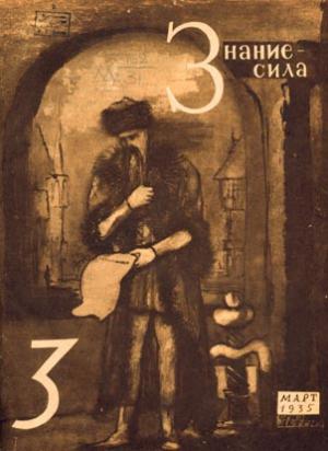 Адамов Григорий - Авария