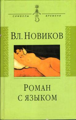 Новиков Владимир - Три эссе