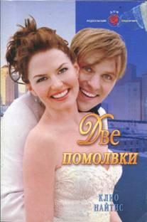Найтис Клио - Две помолвки