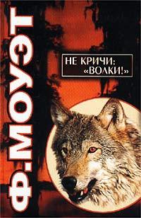 Моуэт Фарли - Не кричи: «Волки!»