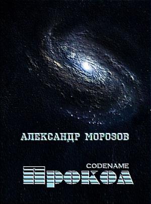 Морозов Александр - Codename «Прокол»