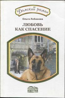 Лобанова Ольга - Любовь как спасение