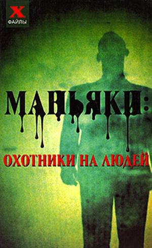 Лавров Николай - Маньяки: охотники на людей