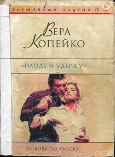 Копейко Вера - Найду и удержу