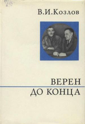 Козлов Василий - Верен до конца