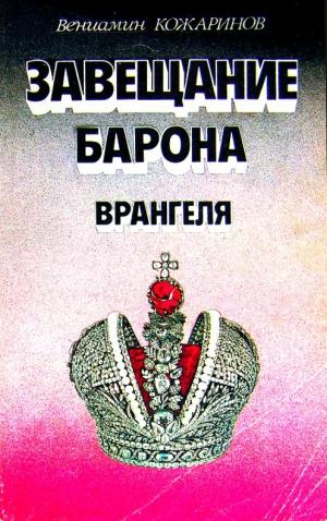 Кожаринов Вениамин - Завещание барона Врангеля. Последняя авантюра Бонапарта
