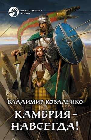 Коваленко Владимир - Камбрия - навсегда!