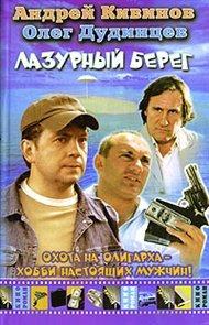 Кивинов Андрей, Дудинцев Олег - Лазурный берег
