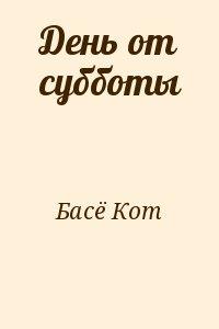 Басё Кот - День от субботы