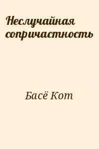 Басё Кот - Неслучайная сопричастность